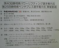 Event_date