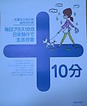 Plus_10_minite_poster