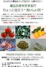Shizuoka_agricultural_products_fair
