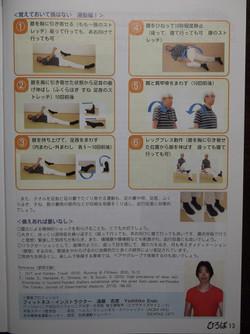 Preventative_exercise_for_deep_ve_2